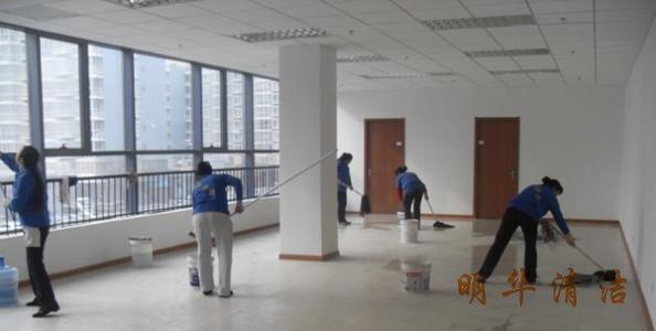 写字楼保洁清洁公司收费
